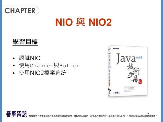 NIO 與 NIO2 學習目標 • 認識NIO • 使用Channel與Buffer • 使用NIO2檔案系統 2