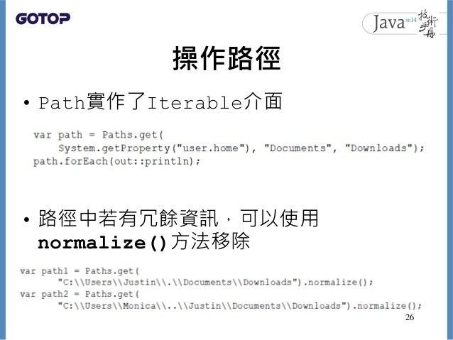 操作路徑 • Path實作了Iterable介面 • 路徑中若有冗餘資訊,可以使用 normalize()方法移除 26