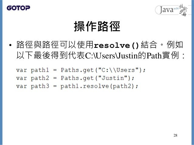 操作路徑 • 路徑與路徑可以使用resolve()結合。例如 以下最後得到代表C:UsersJustin的Path實例: 28
