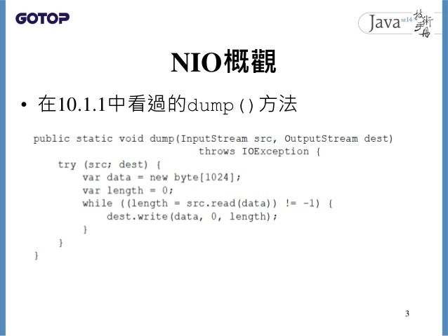NIO概觀 • 在10.1.1中看過的dump()方法 3