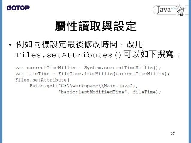 屬性讀取與設定 • 例如同樣設定最後修改時間,改用 Files.setAttributes()可以如下撰寫: 37