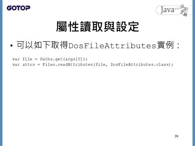 屬性讀取與設定 • 可以如下取得DosFileAttributes實例: 39