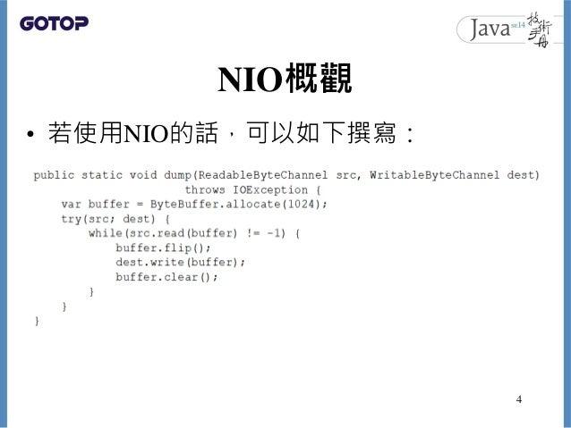 NIO概觀 • 若使用NIO的話,可以如下撰寫: 4