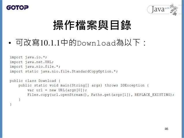 操作檔案與目錄 • 可改寫10.1.1中的Download為以下: 46