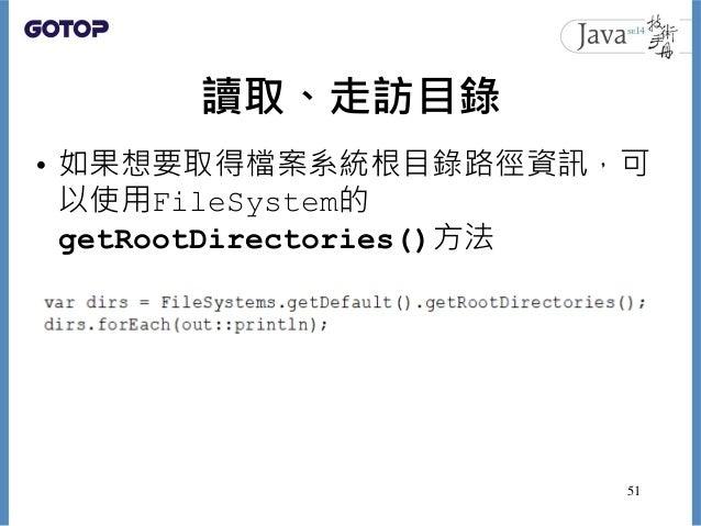 讀取、走訪目錄 • 如果想要取得檔案系統根目錄路徑資訊,可 以使用FileSystem的 getRootDirectories()方法 51