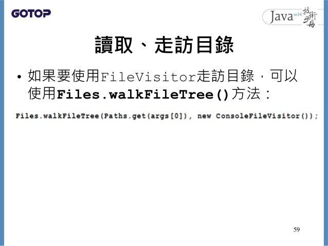 讀取、走訪目錄 • 如果要使用FileVisitor走訪目錄,可以 使用Files.walkFileTree()方法: 59