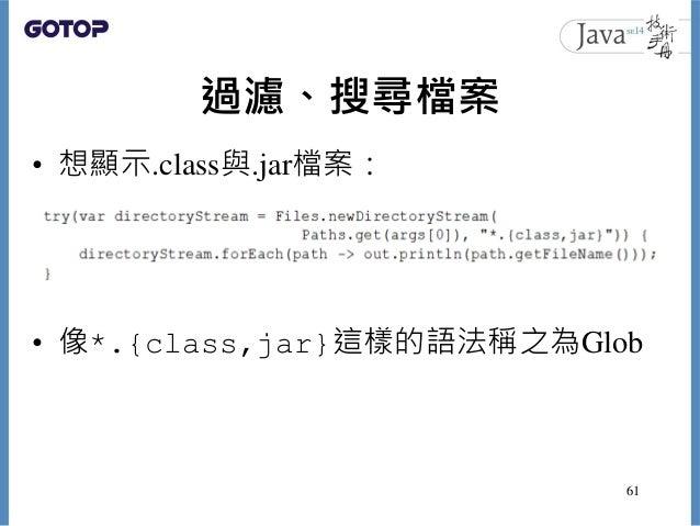 過濾、搜尋檔案 • 想顯示.class與.jar檔案: • 像*.{class,jar}這樣的語法稱之為Glob 61