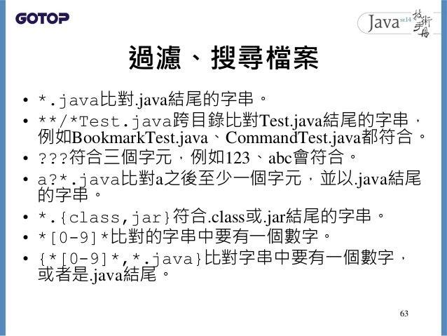 過濾、搜尋檔案 • *.java比對.java結尾的字串。 • **/*Test.java跨目錄比對Test.java結尾的字串, 例如BookmarkTest.java、CommandTest.java都符合。 • ???符合三個字元,例如1...