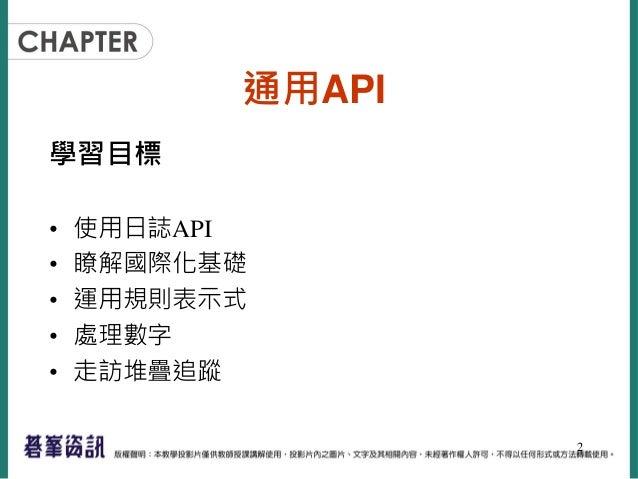 通用API Slide 2