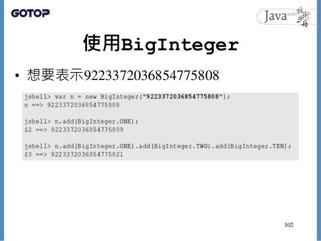 使用BigInteger • 想要表示9223372036854775808 102