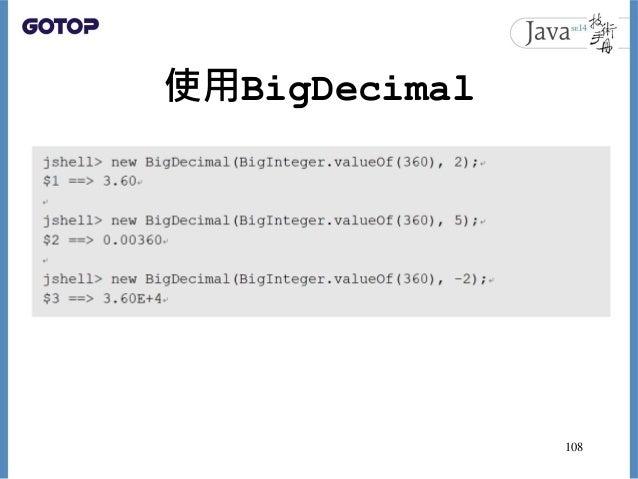 使用BigDecimal 108