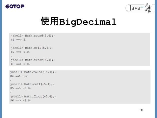 使用BigDecimal 111