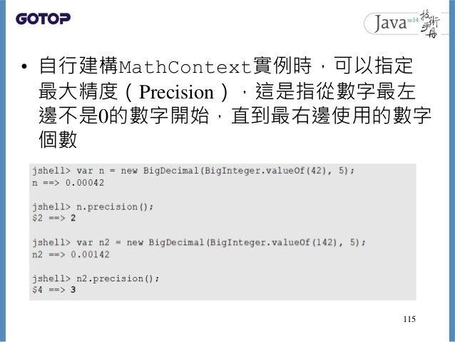 • 自行建構MathContext實例時,可以指定 最大精度(Precision),這是指從數字最左 邊不是0的數字開始,直到最右邊使用的數字 個數 115