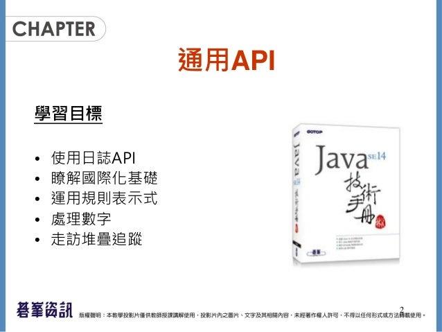 通用API 學習目標 • 使用日誌API • 瞭解國際化基礎 • 運用規則表示式 • 處理數字 • 走訪堆疊追蹤 2