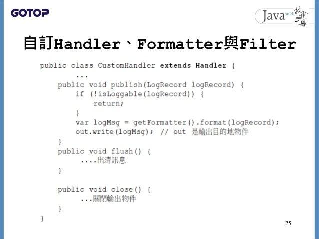 自訂Handler、Formatter與Filter 25