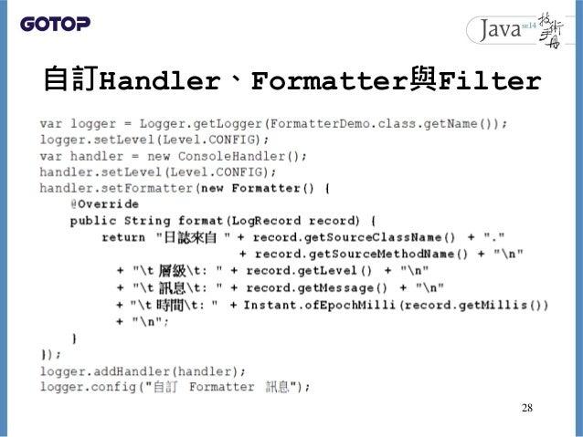 自訂Handler、Formatter與Filter 28