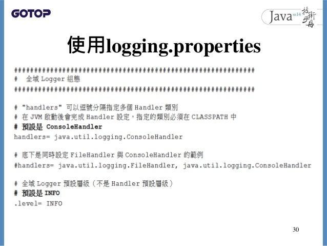使用logging.properties 30