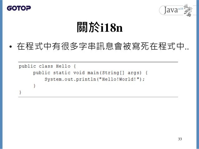 關於i18n • 在程式中有很多字串訊息會被寫死在程式中.. 33