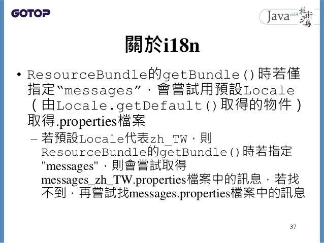"""關於i18n • ResourceBundle的getBundle()時若僅 指定""""messages"""",會嘗試用預設Locale (由Locale.getDefault()取得的物件) 取得.properties檔案 – 若預設Locale代表..."""