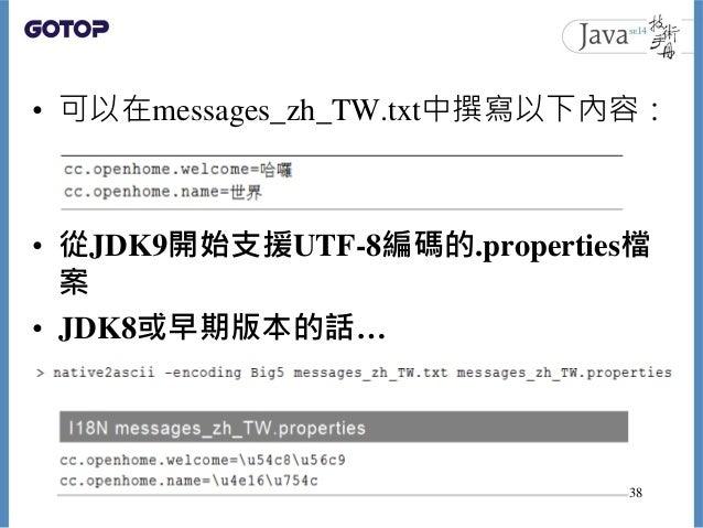 • 可以在messages_zh_TW.txt中撰寫以下內容: • 從JDK9開始支援UTF-8編碼的.properties檔 案 • JDK8或早期版本的話… 38