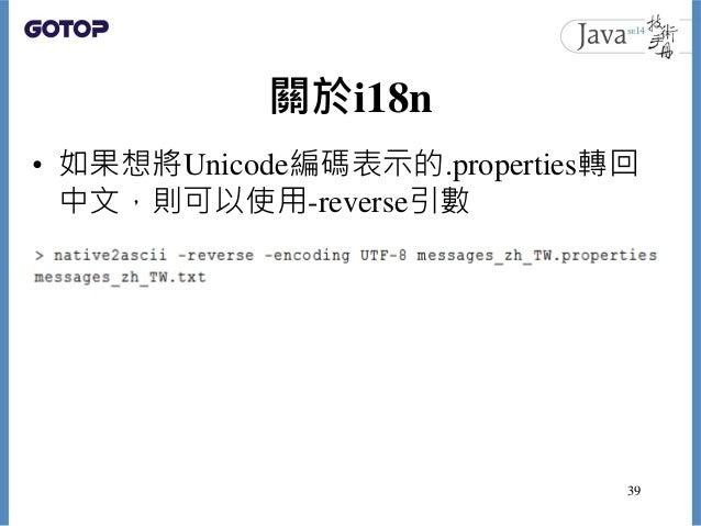 關於i18n • 如果想將Unicode編碼表示的.properties轉回 中文,則可以使用-reverse引數 39