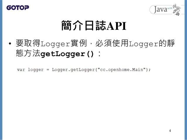 簡介日誌API • 要取得Logger實例,必須使用Logger的靜 態方法getLogger(): 4