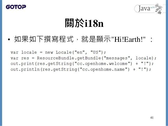 "關於i18n • 如果如下撰寫程式,就是顯示""Hi!Earth!"" : 41"