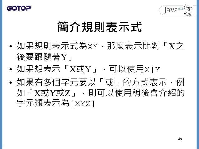簡介規則表示式 • 如果規則表示式為XY,那麼表示比對「X之 後要跟隨著Y」 • 如果想表示「X或Y」,可以使用X Y • 如果有多個字元要以「或」的方式表示,例 如「X或Y或Z」,則可以使用稍後會介紹的 字元類表示為[XYZ] 49