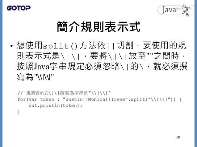 """簡介規則表示式 • 想使用split()方法依  切割,要使用的規 則表示式是  ,要將  放至""""""""之間時, 按照Java字串規定必須忽略 的,就必須撰 寫為""""  """" 50"""