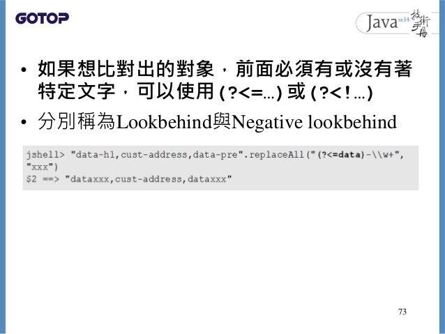 • 如果想比對出的對象,前面必須有或沒有著 特定文字,可以使用(?<=…)或(?<!…) • 分別稱為Lookbehind與Negative lookbehind 73