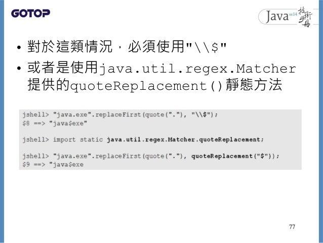 """• 對於這類情況,必須使用""""$"""" • 或者是使用java.util.regex.Matcher 提供的quoteReplacement()靜態方法 77"""