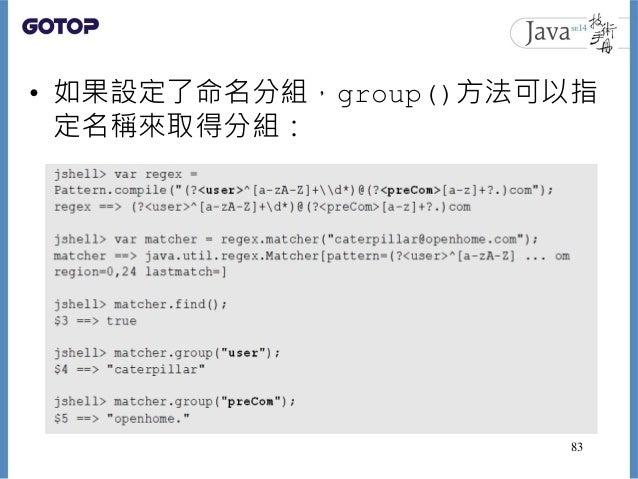 • 如果設定了命名分組,group()方法可以指 定名稱來取得分組: 83