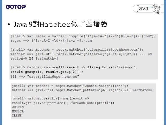 • Java 9對Matcher做了些增強 86
