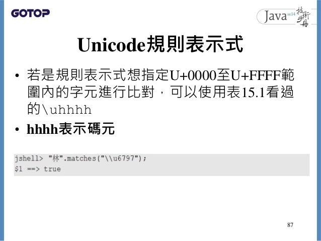 Unicode規則表示式 • 若是規則表示式想指定U+0000至U+FFFF範 圍內的字元進行比對,可以使用表15.1看過 的uhhhh • hhhh表示碼元 87
