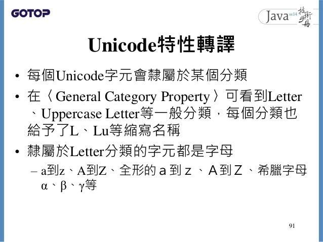 Unicode特性轉譯 • 每個Unicode字元會隸屬於某個分類 • 在〈General Category Property〉可看到Letter 、Uppercase Letter等一般分類,每個分類也 給予了L、Lu等縮寫名稱 • 隸屬於L...
