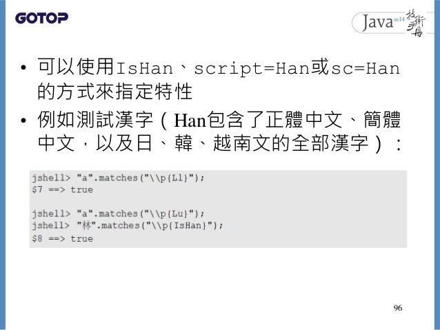 • 可以使用IsHan、script=Han或sc=Han 的方式來指定特性 • 例如測試漢字(Han包含了正體中文、簡體 中文,以及日、韓、越南文的全部漢字): 96