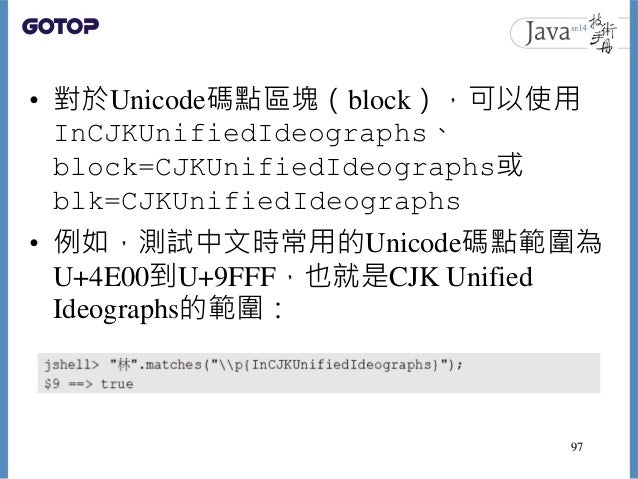 • 對於Unicode碼點區塊(block),可以使用 InCJKUnifiedIdeographs、 block=CJKUnifiedIdeographs或 blk=CJKUnifiedIdeographs • 例如,測試中文時常用的Unic...