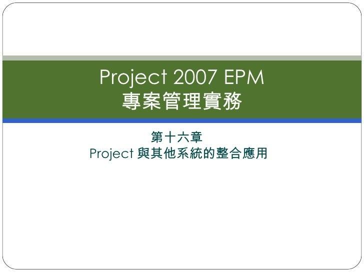 第十六章  Project 與其他系統的整合應用 Project 2007 EPM 專案管理實務