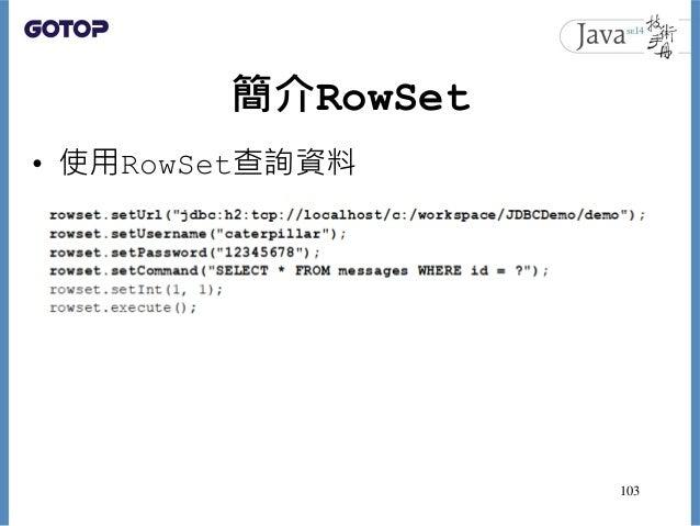 簡介RowSet • 使用RowSet查詢資料 103