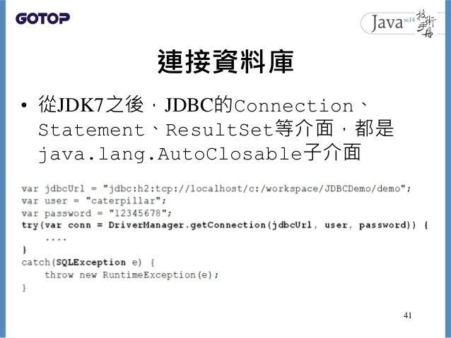 連接資料庫 • 從JDK7之後,JDBC的Connection、 Statement、ResultSet等介面,都是 java.lang.AutoClosable子介面 41