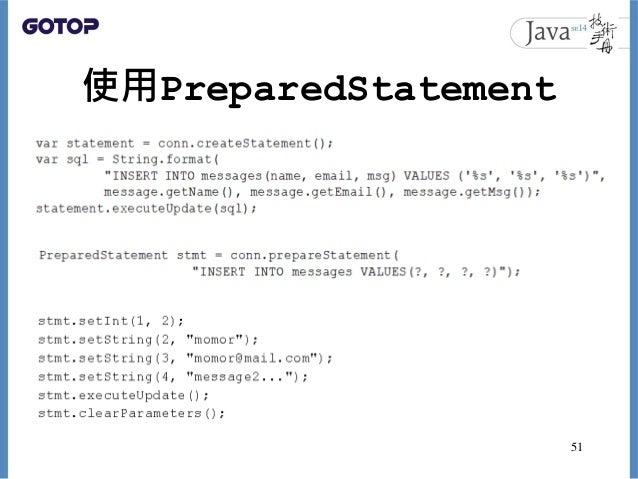 使用PreparedStatement 51