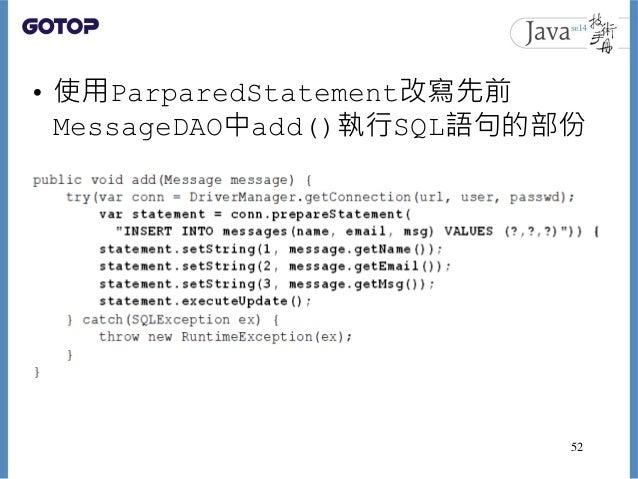• 使用ParparedStatement改寫先前 MessageDAO中add()執行SQL語句的部份 52