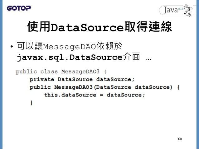 使用DataSource取得連線 • 可以讓MessageDAO依賴於 javax.sql.DataSource介面 … 60