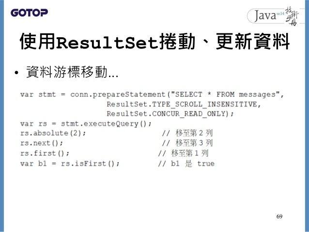 使用ResultSet捲動、更新資料 • 資料游標移動... 69