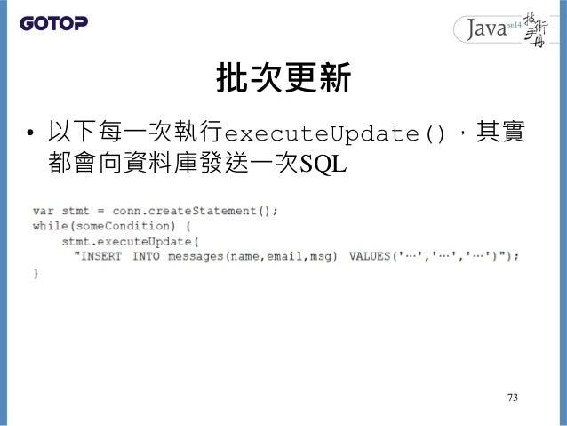 批次更新 • 以下每一次執行executeUpdate(),其實 都會向資料庫發送一次SQL 73