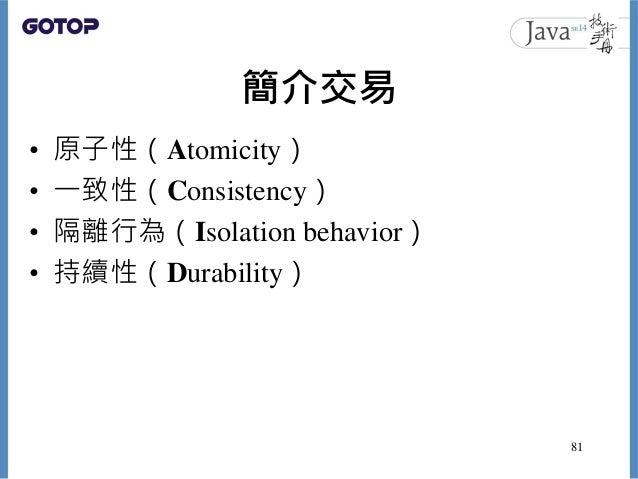 簡介交易 • 原子性(Atomicity) • 一致性(Consistency) • 隔離行為(Isolation behavior) • 持續性(Durability) 81