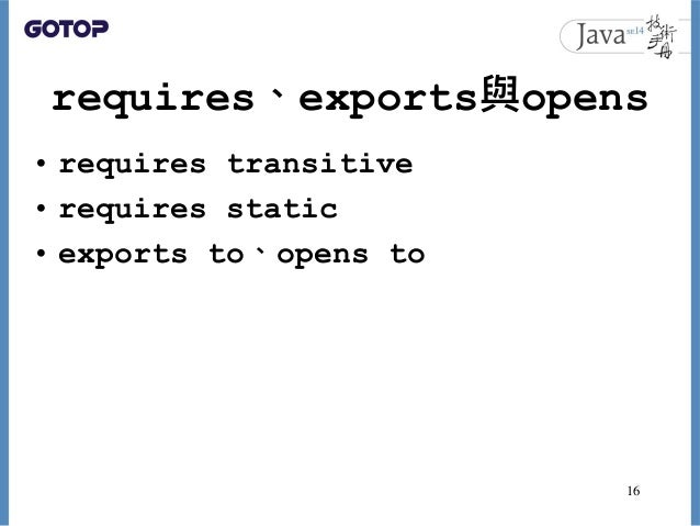 requires、exports與opens • requires transitive • requires static • exports to、opens to 16
