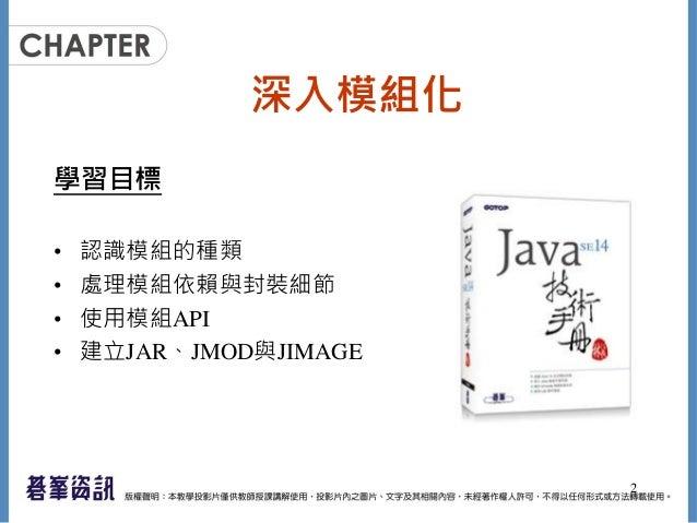 深入模組化 學習目標 • 認識模組的種類 • 處理模組依賴與封裝細節 • 使用模組API • 建立JAR、JMOD與JIMAGE 2