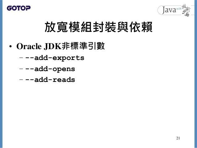 放寬模組封裝與依賴 • Oracle JDK非標準引數 – --add-exports – --add-opens – --add-reads 21