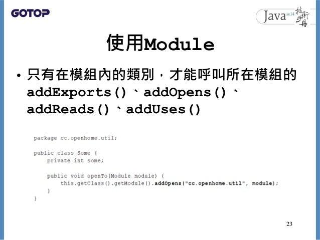 使用Module • 只有在模組內的類別,才能呼叫所在模組的 addExports()、addOpens()、 addReads()、addUses() 23